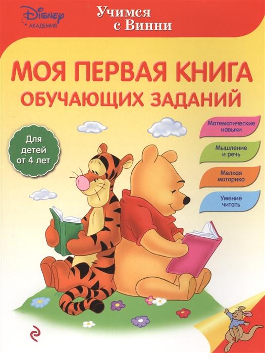Жилинская А. (ред.) Моя первая книга обучающих заданий Для детей от 4 лет жилинская а ред большая книга заданий и упражнений для детей от 4 лет