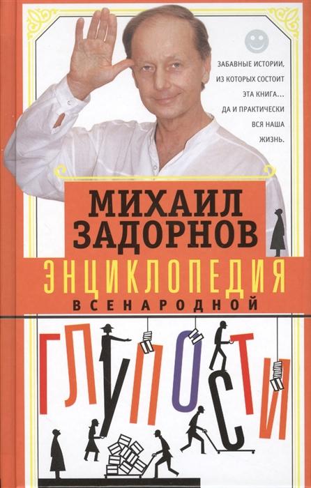 цена на Задорнов М. Энциклопедия всенародной глупости