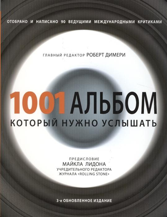 Димери Р. (ред.) 1001 альбом который нужно услышать ирвинг м ред 1001 здание которое нужно увидеть