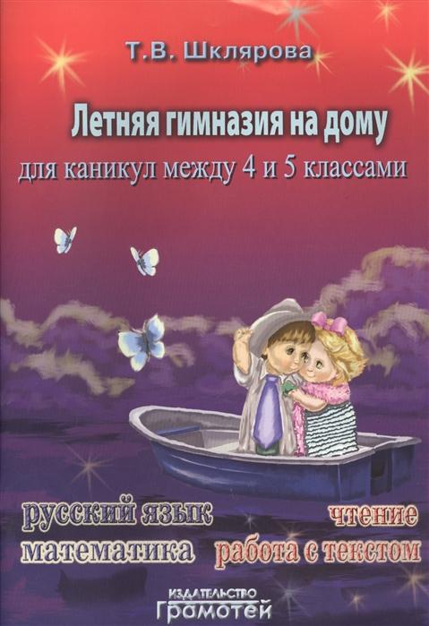 Шклярова Т. Летняя гимназия на дому Для каникул между 4 и 5 классами