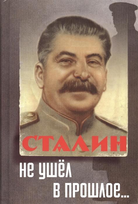 Сталин не ушел в прошлое