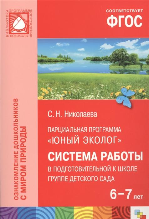 все цены на Николаева С. Парциальная программа Юный эколог Система работы в подготовительной к школе группе детского сада онлайн