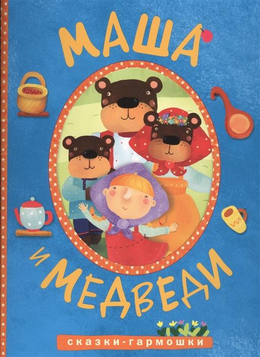 Вилюнова В. (ред.) Маша и медведи вилюнова в ред любимые сказки малышей маша и медведи книжка с наклейками