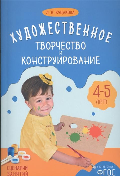 Куцакова Л. Художественное творчество и конструирование 4-5 лет
