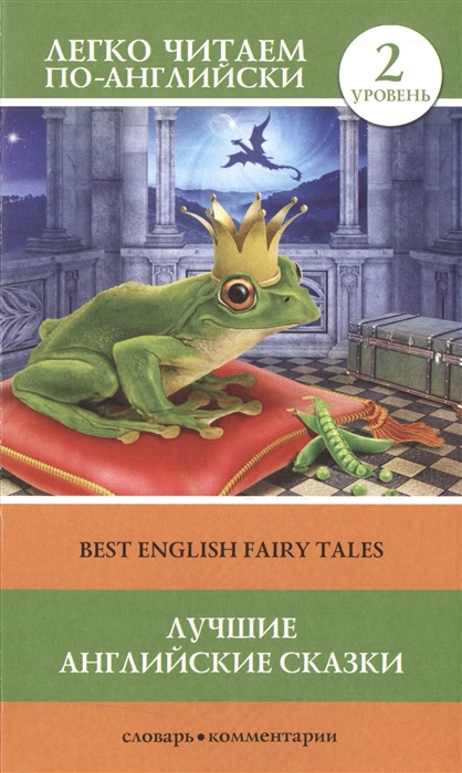 Миронова Н. (ред.) Лучшие английские сказки Best English Fairy Tales 2 уровень матвеев сергей александрович english fairy tales английские сказки уровень 1