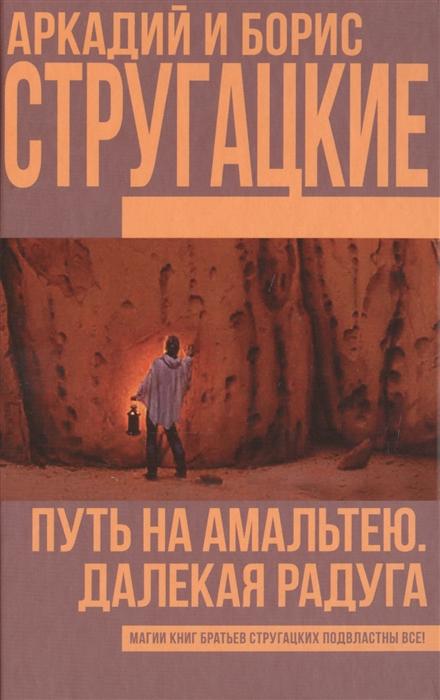 Стругацкий А., Стругацкий Б. Путь на Амальтею Далекая Радуга цены онлайн