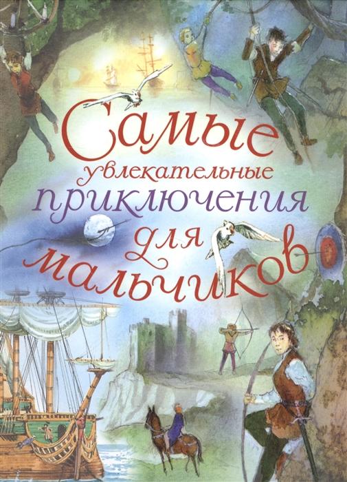 Салтыкова Л., Михайлов М. (переск.) Самые увлекательные приключения для мальчиков самые увлекательные приключения для мальчиков