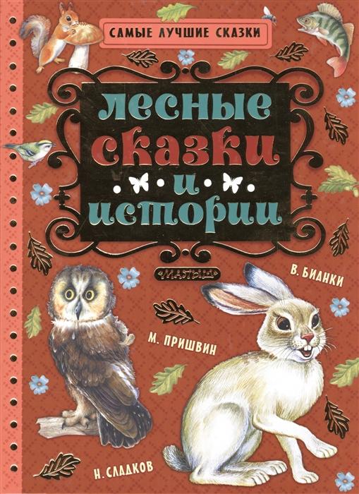 Бианки В., Пришвин М., Сладков Н. Лесные сказки и истории цены онлайн