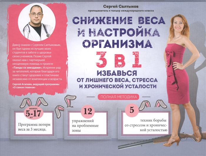 цена на Салтыков С. Снижение веса и настройка организма 3 в 1 Полная методика