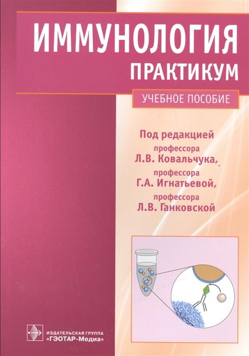 Ковальчук Л., Игнатьева Г., Ганковская Л. (ред.) Иммунология Практикум цена