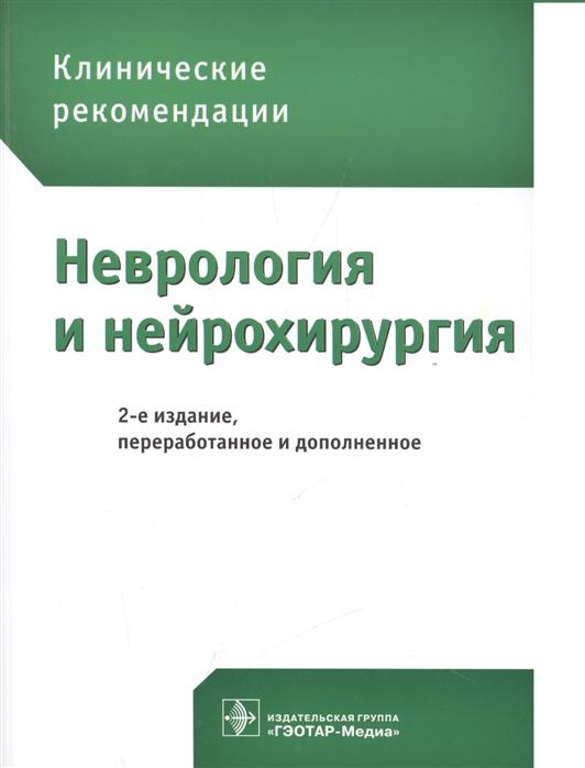 Гусев Е., Коновалова А. (ред.) Неврология и нейрохирургия Клинические рекомендации гусев и е дворцовая кулинария