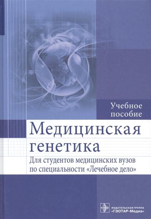 Акуленко Л. и др. Медицинская генетика Учебное пособие
