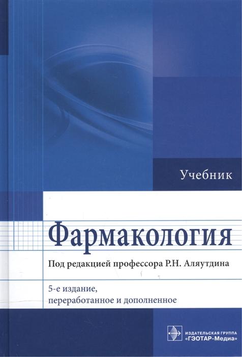 Фармакология Учебник