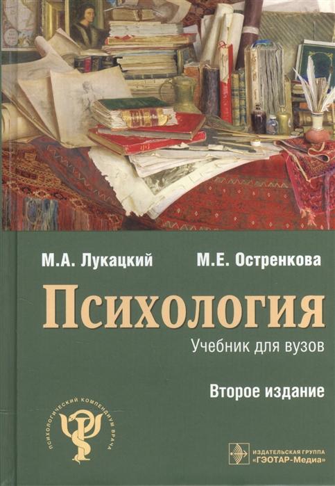 Лукацкий М., Остренкова М. Психология Учебник для вузов цены онлайн