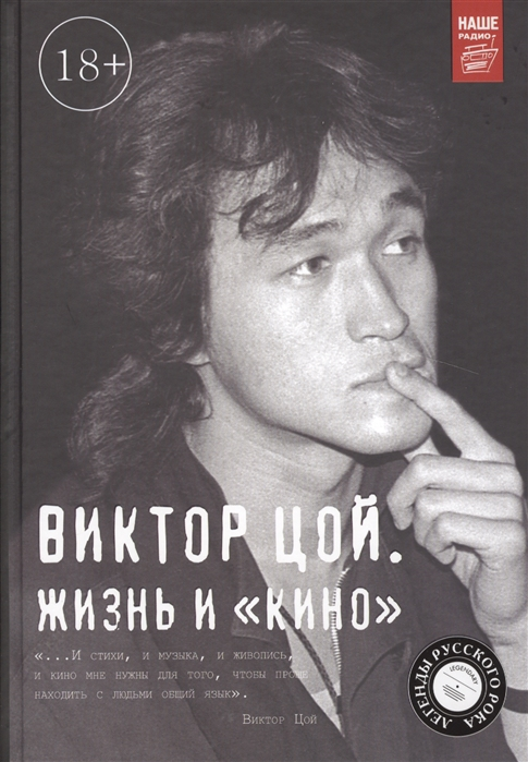 Виктор Цой Жизнь и Кино