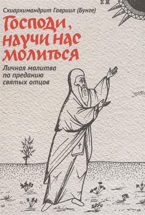 цены на Схиархимандрит Гавриил (Бунге) Господи научи нас молиться Личная молитва по преданию святых отцов  в интернет-магазинах