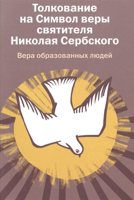цены Судникова И. (ред.) Толкование на Символ веры святителя Николая Сербского Вера образованных людей