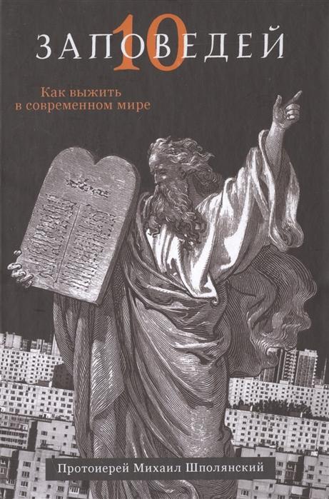 цена на Шполянский М. 10 заповедей Как выжить в современном мире