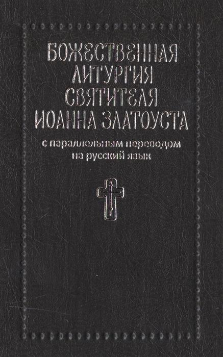 Волоколамский И. (ред.) Божественная литургия святителя Иоанна Златоуста с параллельным переводом на русский язык