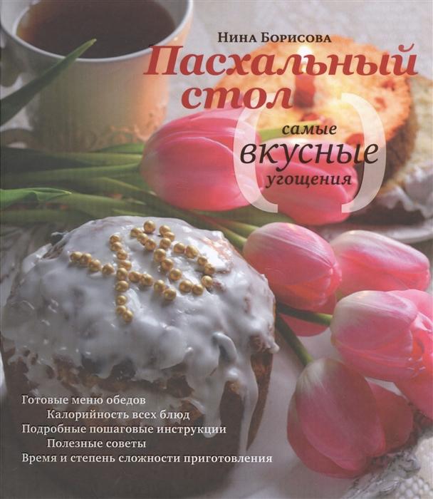 Борисова Н. Пасхальный стол Самые вкусные угощения нина борисова пасхальный стол самые вкусные угощения кулинарные рецепты