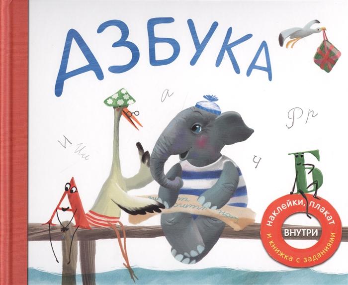 Михайлов П. Азбука с увлекательными заданиями плакатом и наклейками