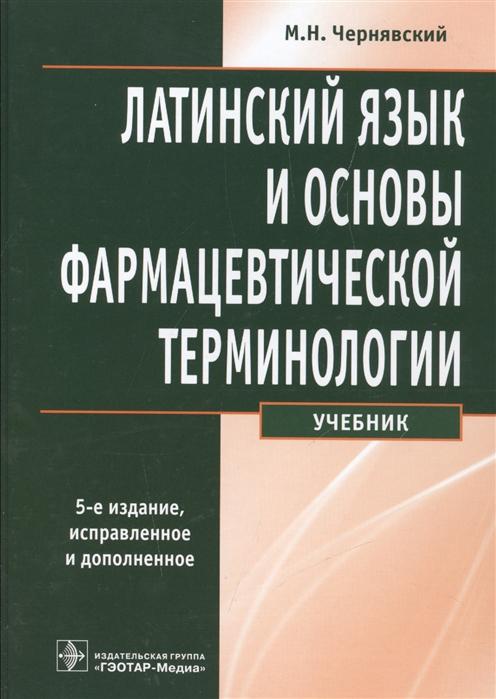 Чернявский М. Латинский язык и основы фармацевтической терминологии Учебник цена