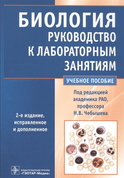 Биология Руководство к лабораторным занятиям Учебное пособие