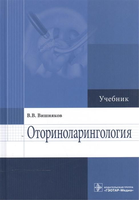 Фото - Вишняков В. Оториноларингология Учебник максим евгеньевич вишняков ночной воздух