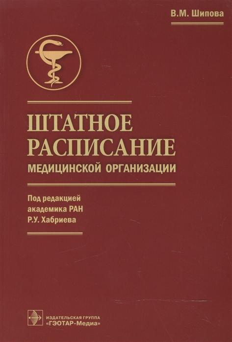 Шипова В. Штатное расписание медицинской организации