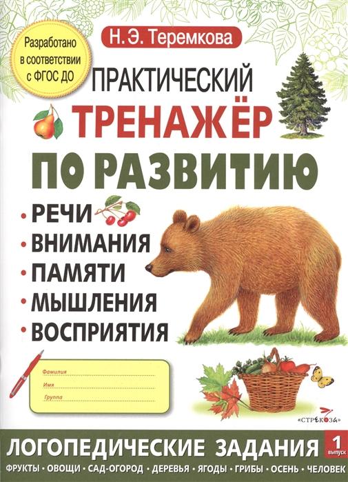 Теремкова Н. Практический тренажер по развитию речи внимания памяти мышления восприятия Логопедические задания 1 выпуск