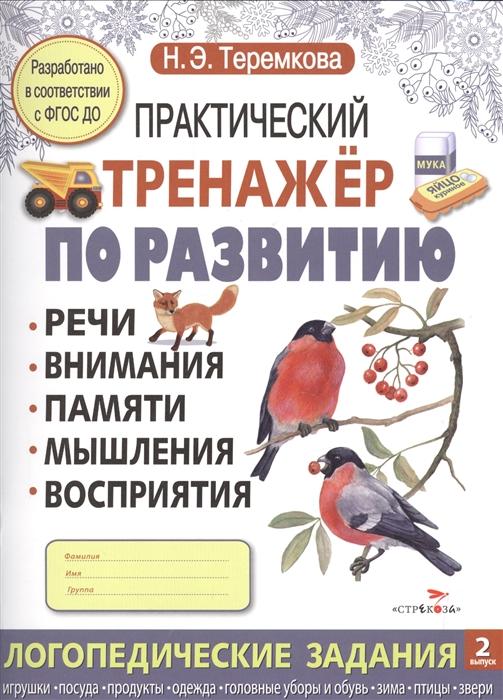 Теремкова Н. Практический тренажер по развитию речи внимания памяти мышления восприятия Логопедические задания 2 выпуск