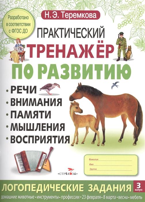 Теремкова Н. Практический тренажер по развитию речи внимания памяти мышления восприятия Логопедические задания 3 выпуск