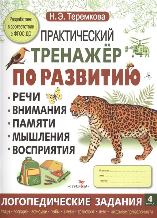 Теремкова Н. Практический тренажер по развитию речи внимания памяти мышления восприятия Логопедические задания 4 выпуск