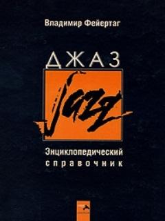 Джаз Энциклопедический справочник