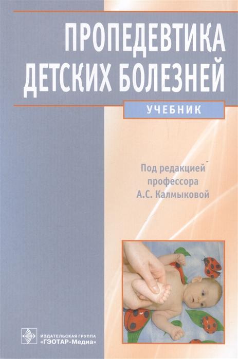 цены на Калмыкова А. Пропедевтика детских болезней Учебник  в интернет-магазинах