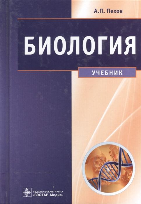 Пехов А. Биология Медицинская биология генетика и паразитология Учебник шляхов а генетика для начинающих