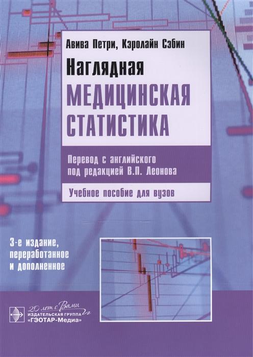 Петри А., Сэбин К. Наглядная медицинская статистика Учебное пособие недорого