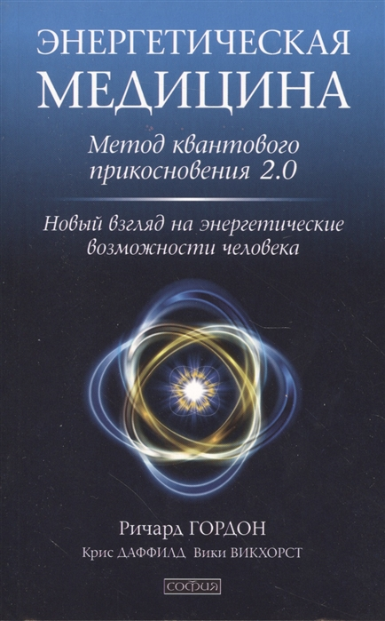Гордон Р. Энергетическая медицина Метод квантового прикосновения 2 0 глазерсон р медицина и каббала