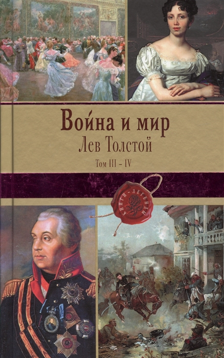 Толстой Л. Война и мир Том III-IV