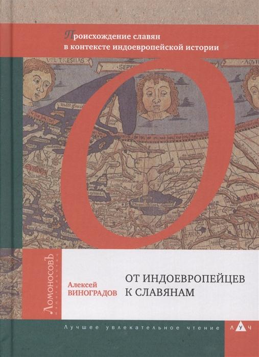 От индоевропейцев к славянам Происхождение славян в контексте индоевропейской истории