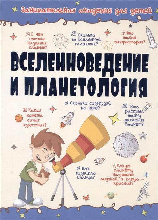 Кошевар Д., Ликсо В. Вселенноведение и планетология