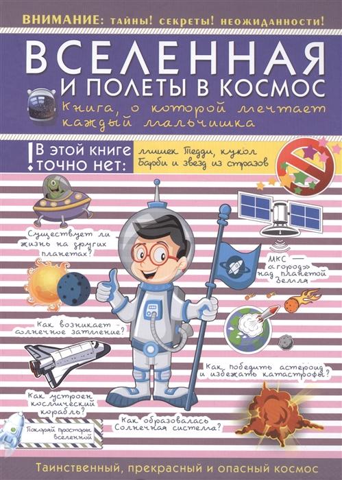 Ликсо В. Вселенная и полеты в космос Книга о которой мечтает каждый мальчишка вайткене л книга о которой мечтает каждый мальчишка