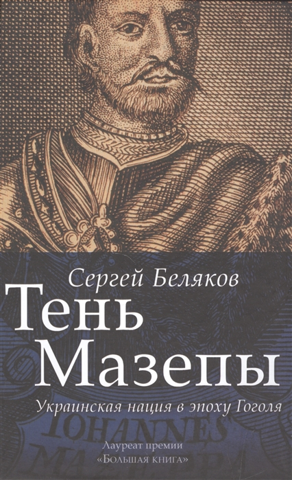 Тень Мазепы Украинская нация в эпоху Гоголя