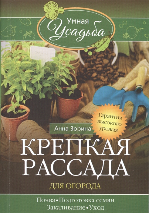 Зорина А. Крепкая рассада для огорода Гарантия высокого урожая цветы для огорода