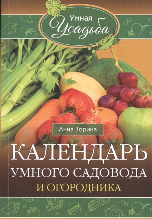 Зорина А. Календарь умного садовода и огородника
