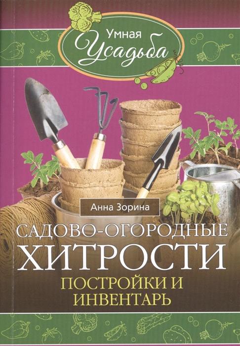 Зорина А. Садово-огородные хитрости Постройки и инвентарь