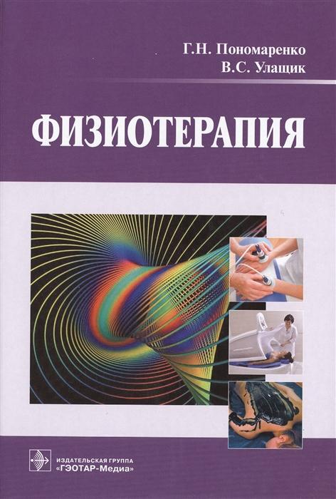 Пономаренко Г., Улащик В. Физиотерапия Учебник