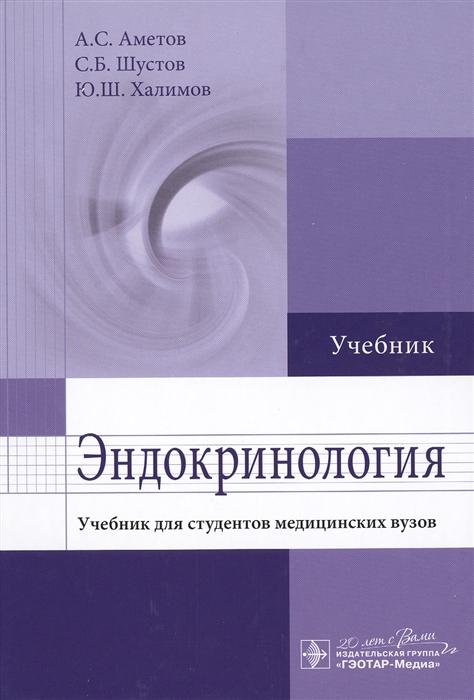 все цены на Аметов А., Шустов С., Халимов Ю. Эндокринология Учебник онлайн