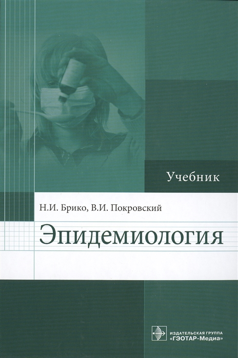 Брико Н., Покровский В. Эпидемиология Учебник