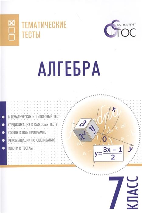 Ахременкова В. (сост.) Алгебра Тематические тесты 7 класс ахременкова в сост алгебра тематические тесты 7 класс